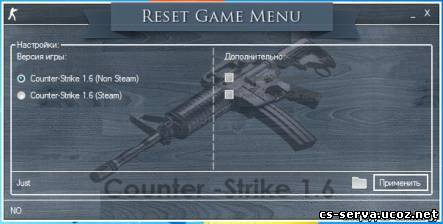 Программа Reset Game Menu v2.0 [Восстановление меню игры]