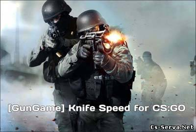Плагин Knife Speed [GunGame] для CS:GO