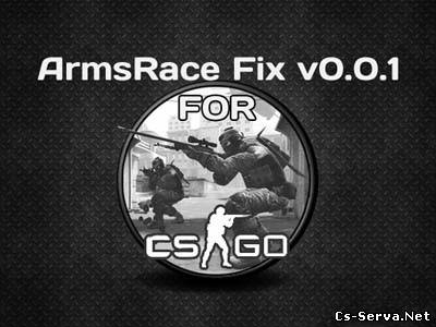 Плагин ArmsRace Fix v0.0.1 для CS:GO