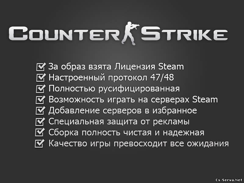 Counter-Strike 2014 [NEW] бесплатно
