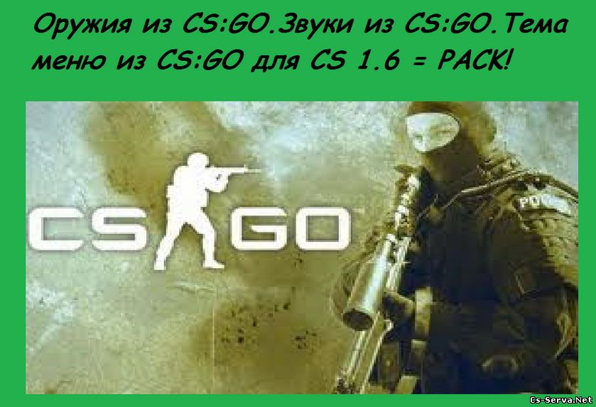 Pack оружий и тема из CS:GO для CS 1.6